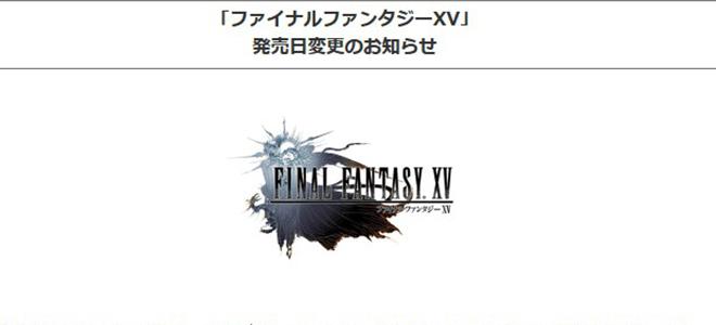 《最终幻想15》正式确认跳票 今年11月再见