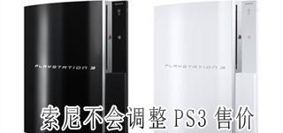 索尼高管:索尼不会紧随微软调整PS3售价
